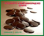 Спробуйте НОВИНКУ❗️темний шоколад Haya 60%  без додавання цукру!