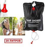 Душ походный портативный для кемпинга camp shower 20 литров, фото 8