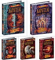 Дарителі (комплект з 5 книг) - Катерина Соболь