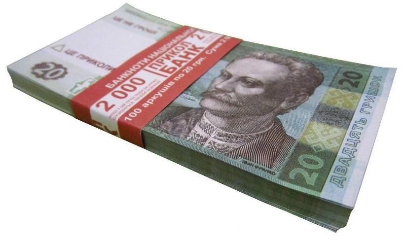 Сувенирные деньги 20 гривен ( грн )