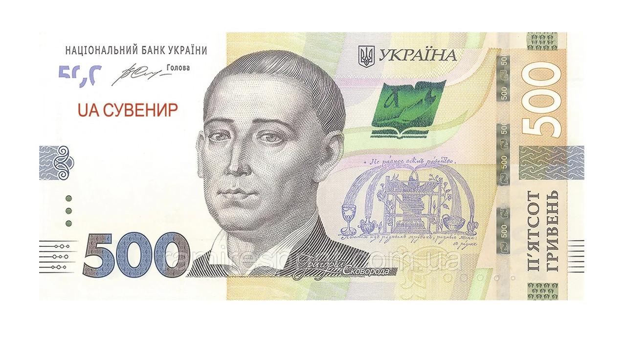 Сувенирные деньги 500 гривен ( грн )