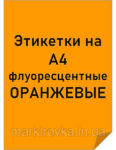 Етикетки самоклеючі формату А4 фруоресцентные ПОМАРАНЧЕВІ