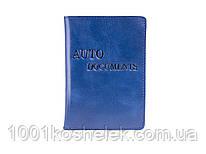 Кожаная обложка для Автодокументов ST Blue Алькор