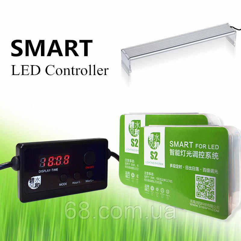 Аквариумный таймер контроллер освещения светодиодов Smart S2 PRO для LED светильников до 100W