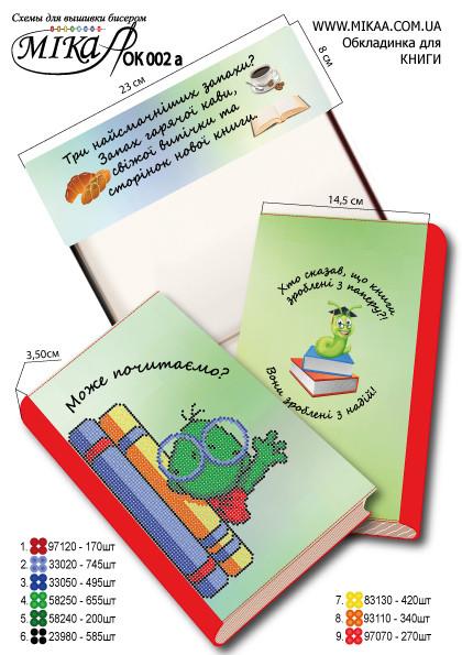"""Обложка для книги с нанесенной частичной схемой вышивки бисером - """"Може почитаємо?"""" (укр.яз.)"""