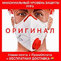 Защитная маска респиратор FFP3 Микрон ФФП3 С КРАСНЫМ КЛАПАНОМ выдоха многоразовая от вирусов ЕСТЬ БОЛЕЕ 1000шт