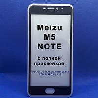 Защитное стекло для Meizu M5 Note Черное с полной проклейкой