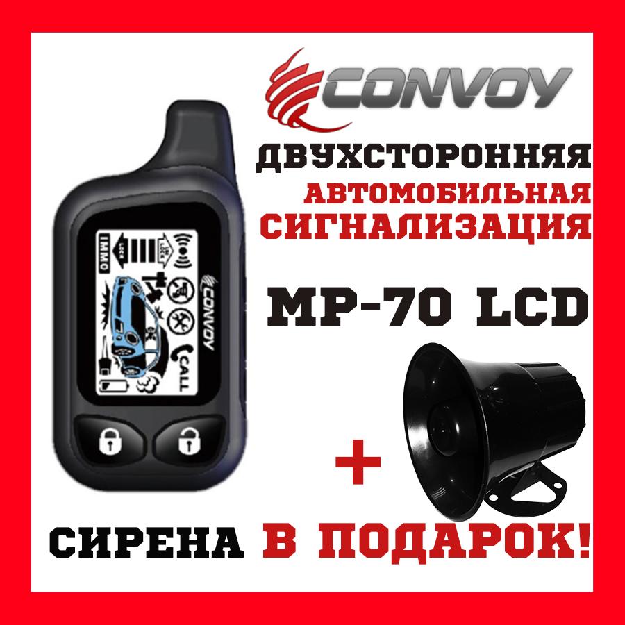 Автосигнализация двухсторонняя Сигнализация автомобильная Convoy MP-70 LCD в подарок сирена