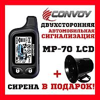 Автосигнализация двухсторонняя Сигнализация автомобильная Convoy MP-70 LCD в подарок сирена, фото 1