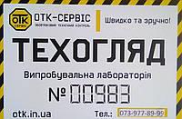 ТЕХОСМОТР Одесса. ОТК. Пункт Техосмотра *ЛЕСКИ*, фото 1