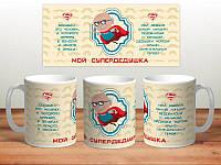 Чашка Супер Дедушка, фото 1