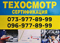 СЕРТИФИКАЦИЯ авто Одесса. Сертификат соответствия., фото 1