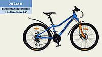 Велосипед подростковый 2-х колёсн. 24 202410 1шт Like2bike Strike, голубой,рама сталь 12,5,21-ск