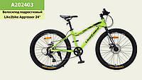 Велосипед подростковый 2-х колёсн. 24 A202403 1шт Like2bike Aggressor, салатовый матовый,рама алю