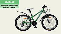 Велосипед подростковый 2-х колёсн. 24 A202409 1шт Like2bike Race, зелёный матовый,рама алюм.12,2