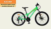 Велосипед подростковый 2-х колёсн. 24 A202404 1шт Like2bike Adrenalin, зелёный матовый,рама алюм.