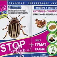 Инсектицид Стоп жук + гумат калия 3 мл + 10 мл