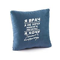 Подушка подарочная коллегам и друзьям «Я врач...» голубой флок_склад