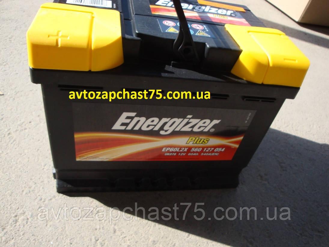 Акумулятор 60 Ah 12v Energizer Plus , L, EN 540 Продаж тільки в Полтаві (виробник Німеччина)