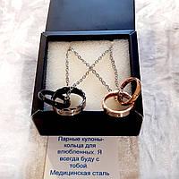 """Парные кулоны - кольца для влюбленных """"Верность"""" - оригинальный подарок любимой девушке в стильной упаковке"""