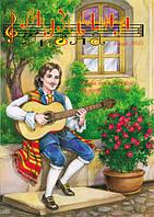 Книга по музыкальной тематике КНИГА МУЗЫКАЛЬНАЯ ШКОЛА №45 ГИТАРА