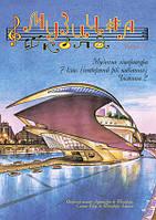Книга, самоучитель КНИГА МУЗЫКАЛЬНАЯ ШКОЛА №72 МУЗЫКАЛЬНАЯ ЛИТЕРАТУРА