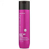 Matrix Total Results Keep Me Vivid Shampoo - Шампунь для ярких оттенков окрашеных волос, 300 мл