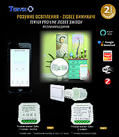 Комплект умного дома: умное освещение по протоколу ZigBee Tervix Pro Line управление с телефона, голосом