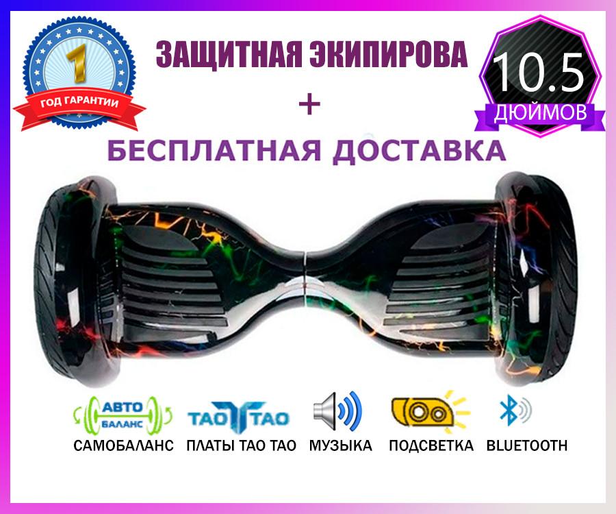 ГИРОСКУТЕР SMART BALANCE PREMIUM PRO 10.5 дюймів Wheel Кольорові Блискавки TaoTao APP автобаланс, гироборд