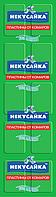 Пластины от комаров НЕКУСАЙКА, 10 шт