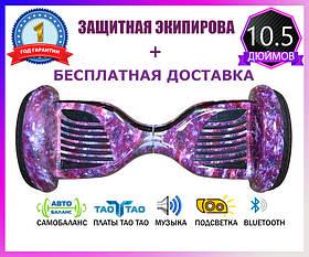 ГИРОСКУТЕР SMART BALANCE PREMIUM PRO10.5 Wheel Фиолетовый космосTaoTao APP автобаланс гироборд Гіроскутер
