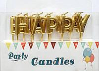 Свечи в торт Happy Birthday С Днем Рождения Золото