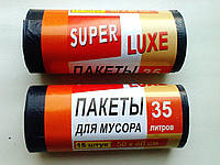 Мусорные пакеты 50*60/35л 15шт. Super  Luxs