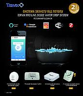 Умный дом защита от затопления без интернета и проводов! Комплект на 1 вводную трубу (1 клапан)