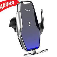Автомобильный держатель телефона с беспроводной зарядкой, Автодержатель с раздвижным механизмом Hoco S14