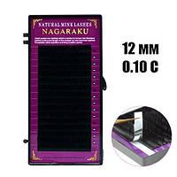 Ресницы для наращивания на ленте 12мм 0.10 С норковые черные Nagaraku