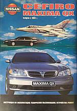 NISSAN   CEFIRO MAXIMA QX  Модели с 1994 года выпуска   Руководство по ремонту и эксплуатации