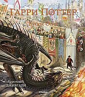 Гарри Поттер и Кубок Огня (с цветными иллюстрациями). Джоан Роулинг