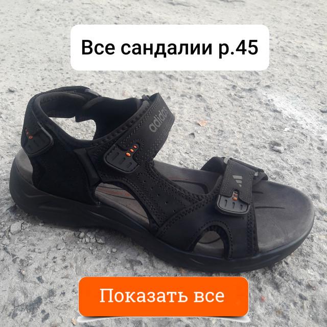 Сандалии мужские р.45