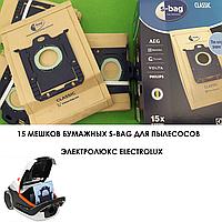 Оригінал паперові одноразові мішки для пилососа Electrolux s bag пилозбірники Електролюкс (аксесуари)