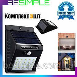 Фасадный светильник, Комплек 3шт с датчиком движения, Садовый светильник + Подарок