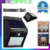 Фасадный светильник, Комплект 2 шт с солнечной панелью, Садовый светильник + Подарок