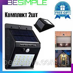 Фасадный светильник, Комплект 2 шт с датчиком движения, Садовый светильник + Подарок