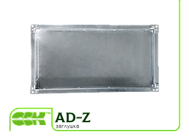 Заглушка для прямоугольного воздуховода AD-Z