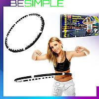 Массажный спортивный обруч Hula Hoop Professional, Хула Хуп
