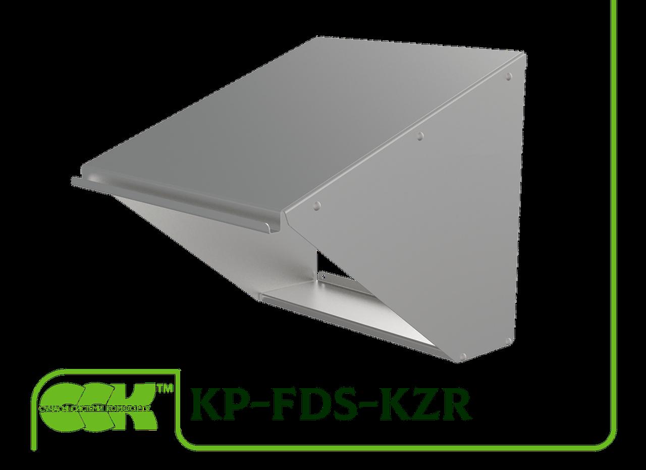 KP-FDS-KZR козырек для защиты от осадков