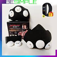 Маска дыхательная Training Mask NEW для бега и тренировок + Фитнес браслет (часы) в подарок!