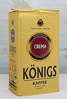Кава мелена Konigs Oro Crema 500г Німеччина