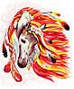 Картина по Номерам Огненная Лошадь
