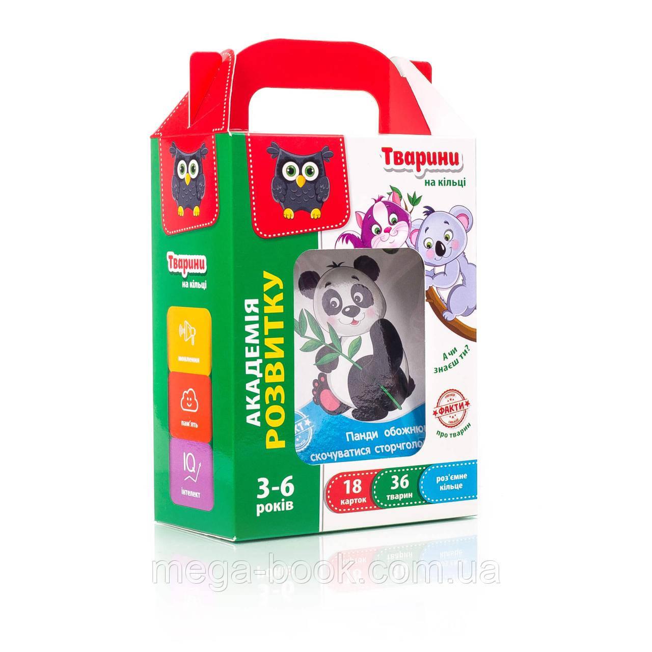 Тварини на кільці  VT5000-07